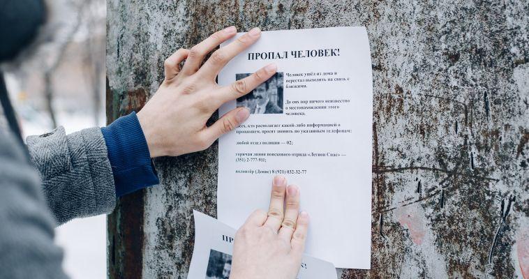 Пропавшего жителя Магнитогорска искали всем миром и нашли