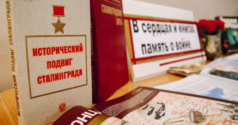 В память о разгроме фашистских войск в Сталинградской битве