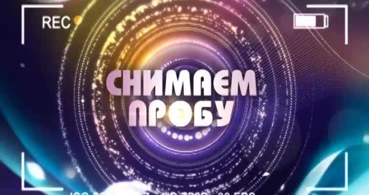 СНИМАЕМ ПРОБУ (04.02)