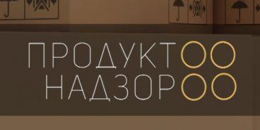ПРОДУКТНАДЗОР (09.02)