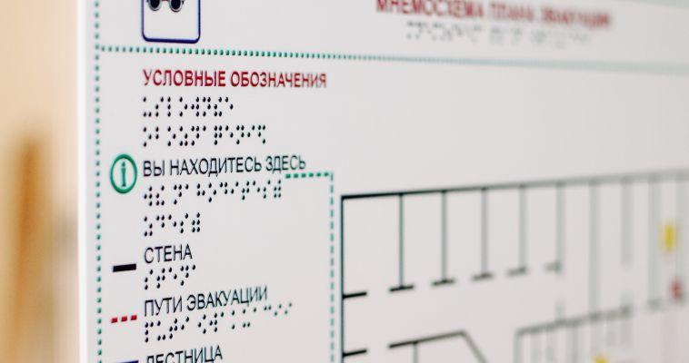 Сложно ли трудоустроиться инвалидам в Магнитогорске?