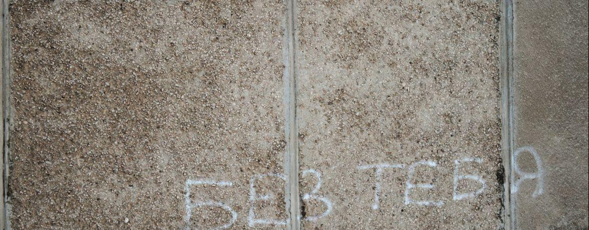 Язык стен: чувства сурового города. Фотопроект к 14 февраля