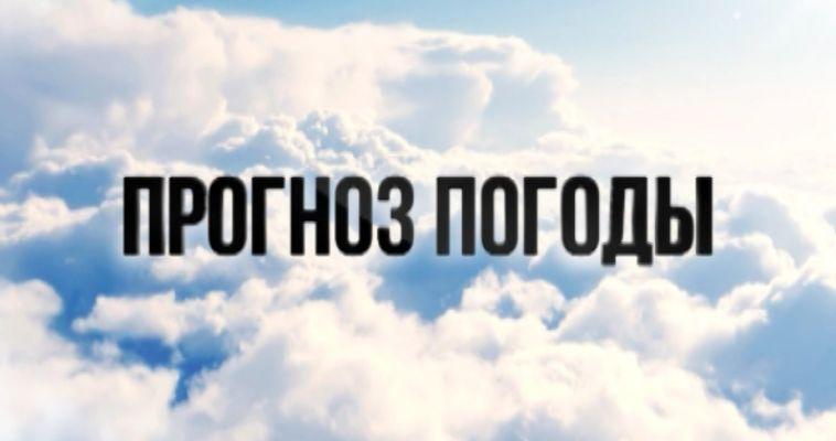 ПРОГНОЗ ПОГОДЫ (18.02)