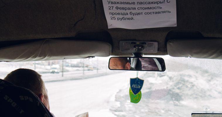 Проезд в маршрутках будет стоить 25 рублей