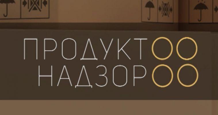 ПРОДУКТНАДЗОР (28.02)