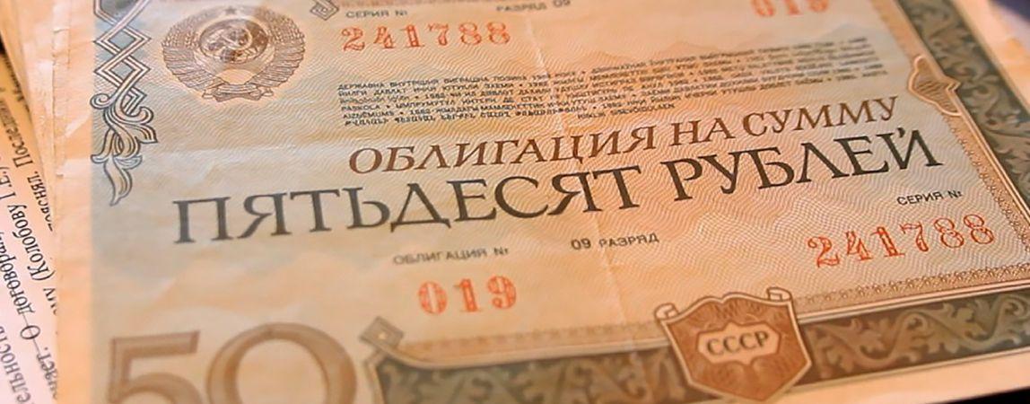 Минфин выпустит облигации для народа. С пенсионером-победителем в международном суде вспомнили, чем это кончалось раньше