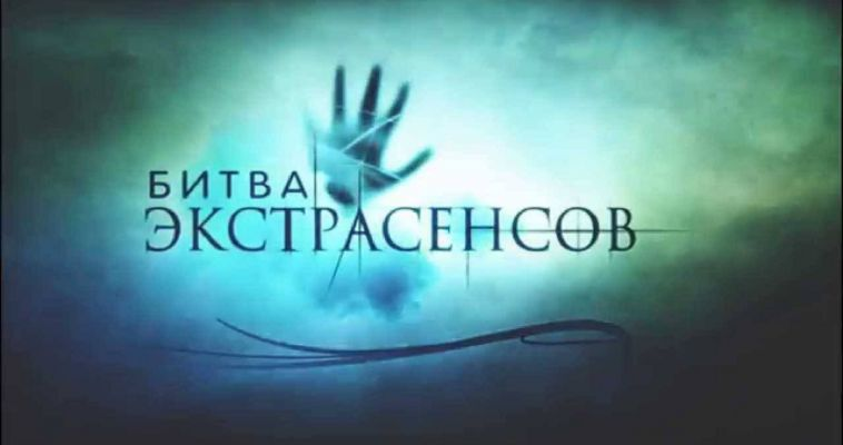 ТНТ ищет экстрасенсов в Магнитогорске