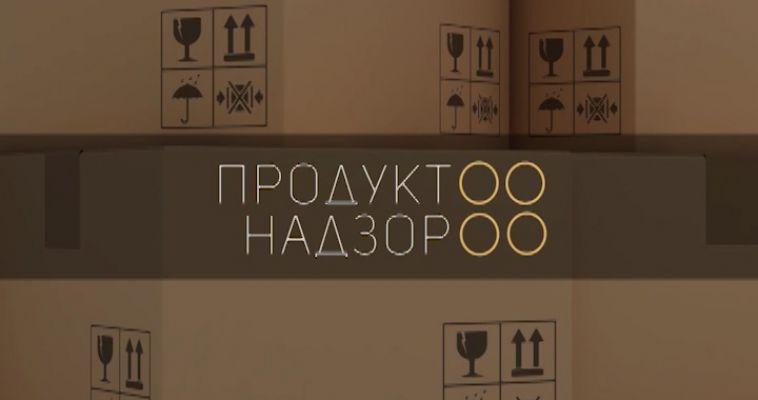 ПРОДУКТНАДЗОР (15.03)