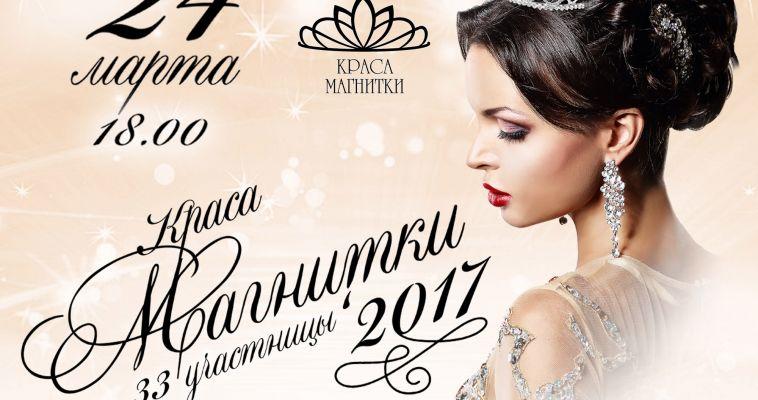 Выбери свою Красу! Magcity74.ru запускает голосование