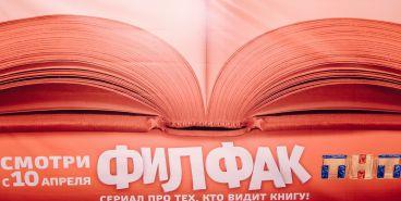 Телеканал ТНТ презентует новый комедийный сериал «Филфак» 16+