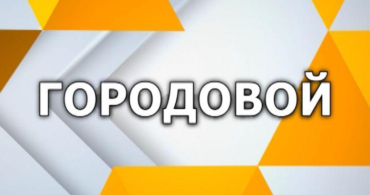 ГОРОДОВОЙ (10.04)