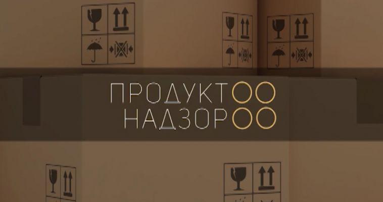 ПРОДУКТНАДЗОР (18.04)