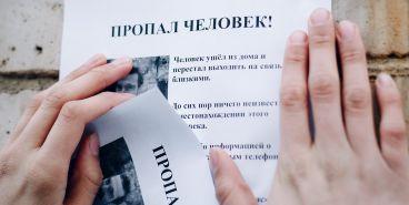 В Челябинской области пропала молодая девушка