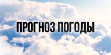 ПРОГНОЗ ПОГОДЫ (29.04)