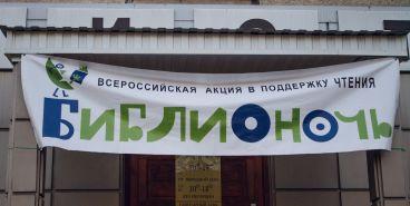 В Магнитогорске с размахом прошла «Библионочь»