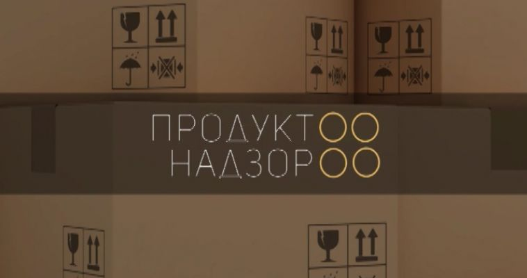 ПРОДУКТНАДЗОР (05.05)
