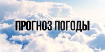 ПРОГНОЗ ПОГОДЫ (13.05)