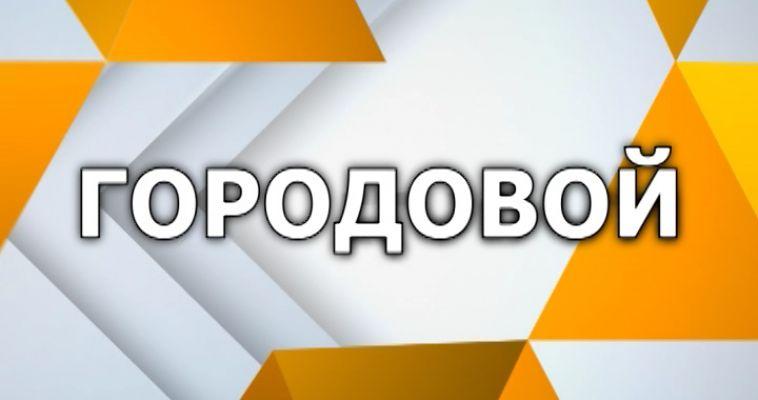 ГОРОДОВОЙ (16.05)