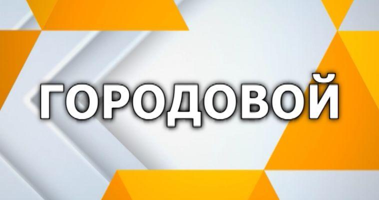 ГОРОДОВОЙ (18.05)