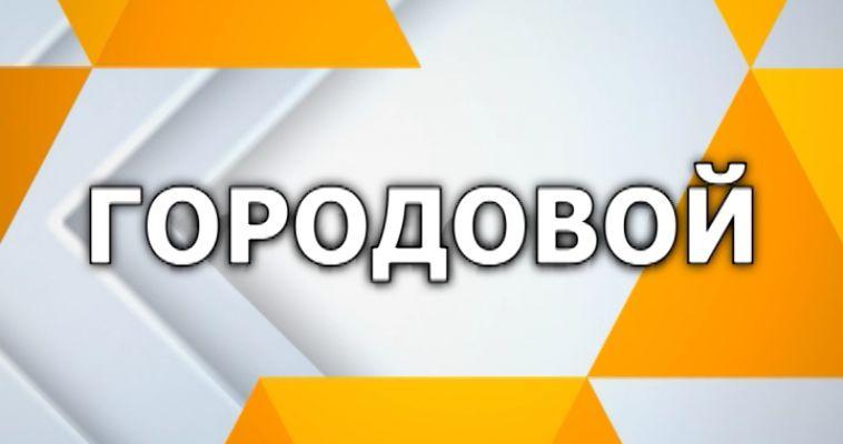 ГОРОДОВОЙ (19.05)