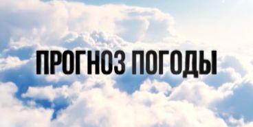 ПРОГНОЗ ПОГОДЫ (25.05)