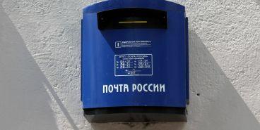 Бытовуха: чего стоит отправить письмо по почте?
