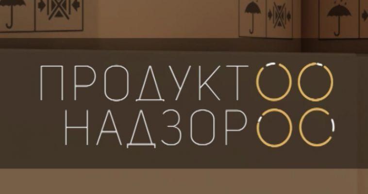 ПРОДУКТНАДЗОР (31.05)