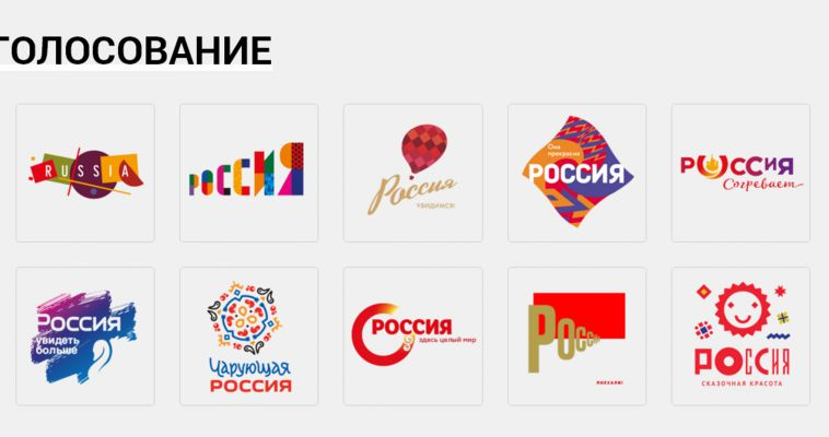 Горожан приглашают принять участие в голосовании за туристический бренд России