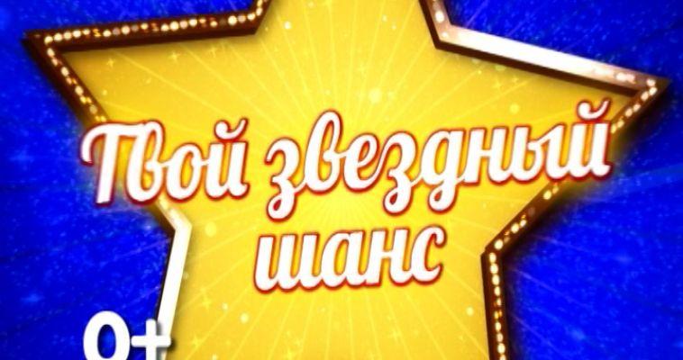 ТВОЙ ЗВЕЗДНЫЙ ШАНС (ТРЕТИЙ ВЫПУСК 2017)