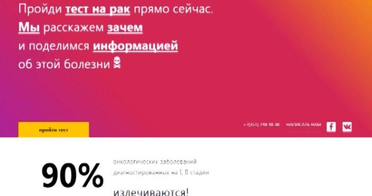 СТОП–РАК.РФ