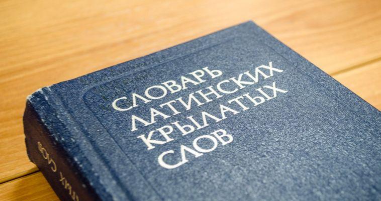 Магнитогорцев научат латинскому и старославянскому языкам
