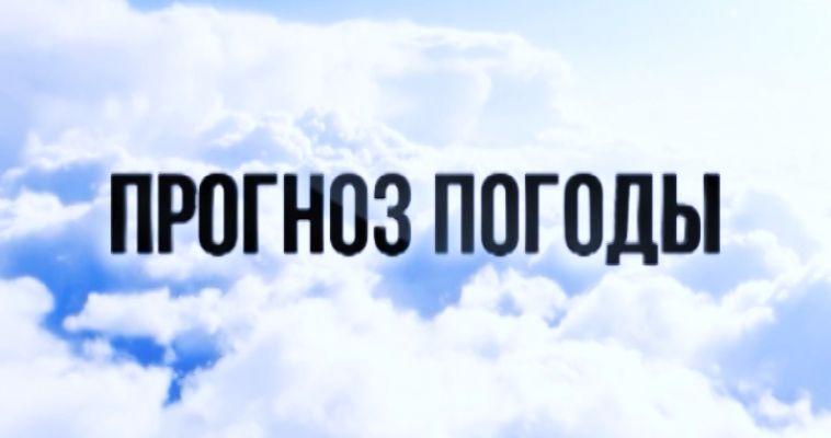 Прогноз погоды (02.09)