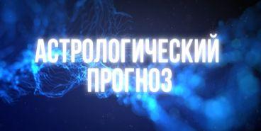 Астропрогноз (02.09)