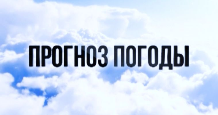 ПРОГНОЗ ПОГОДЫ (03.09)