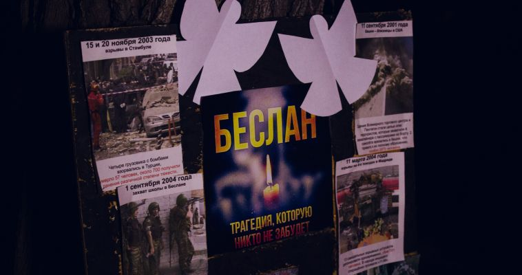 Магнитогорцы почтили память погибших в Беслане