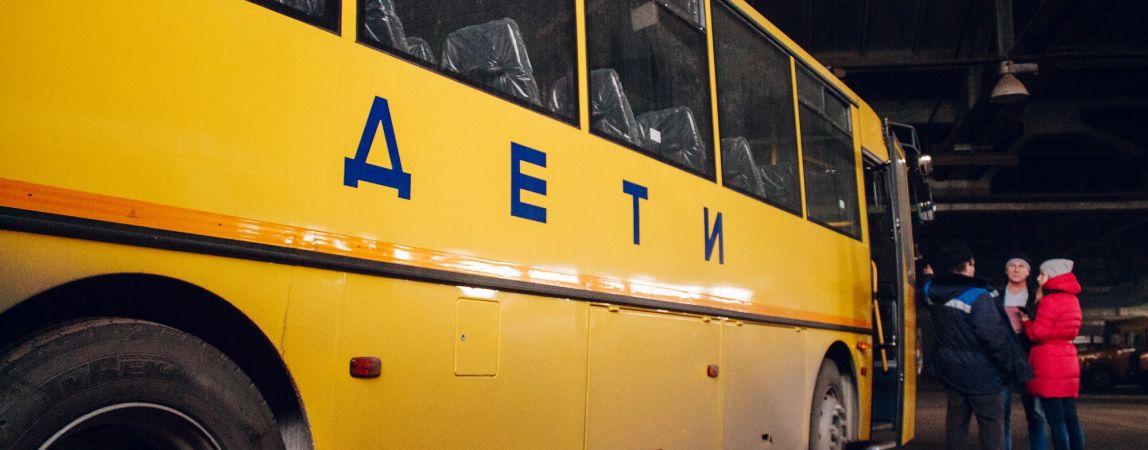 Школьные автобусы приедут в город в начале октября