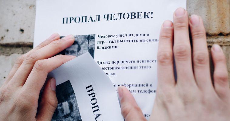 В Магнитогорске пропала женщина. Дома ее ждут дети