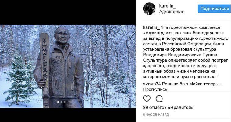 На горнолыжке появился «новый» Путин