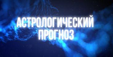 АСТРОЛОГИЧЕСКИЙ ПРОГНОЗ (14.11)