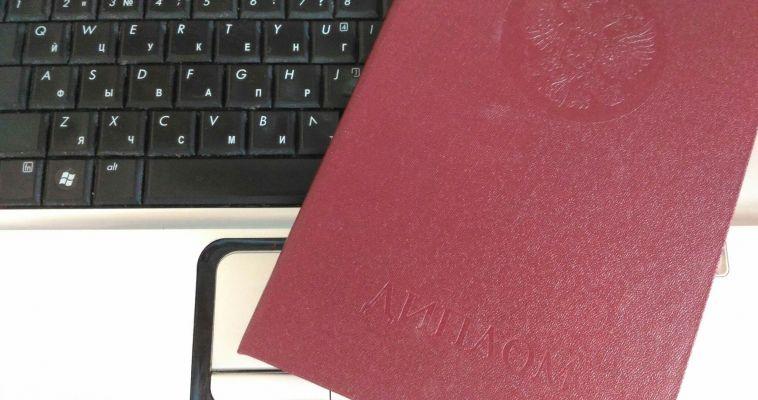 Суд постановил уничтожить липовый диплом