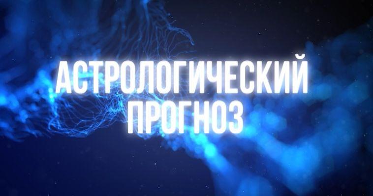 АСТРОЛОГИЧЕСКИЙ ПРОГНОЗ (06.12)
