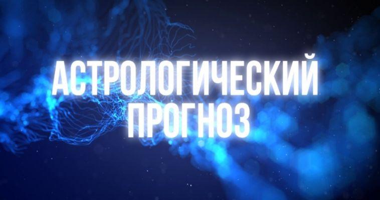 АСТРОЛОГИЧЕСКИЙ ПРОГНОЗ (11.01)
