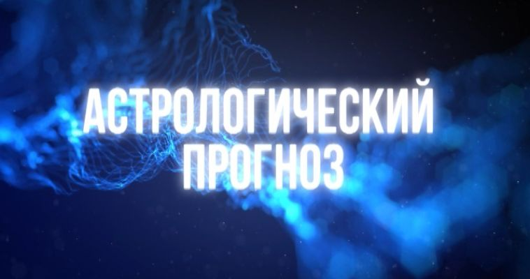 АСТРОЛОГИЧЕСКИЙ ПРОГНОЗ (13.01)