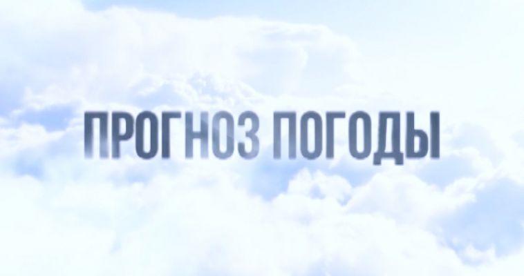 Прогноз погоды на 18.01.2018