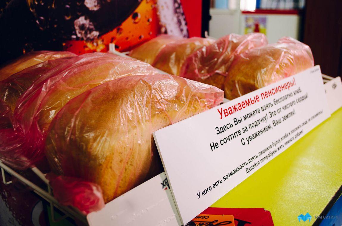 В Магнитогорске раздают бесплатный хлеб, макароны, сахар и чай