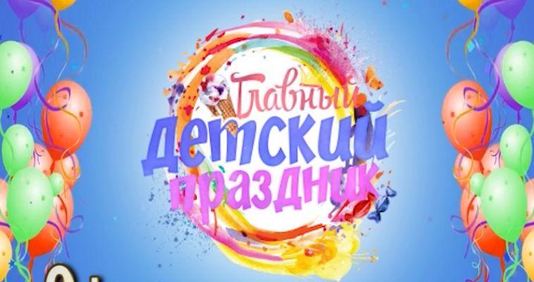 Детский праздник от медиагруппы «Знак» (2017)