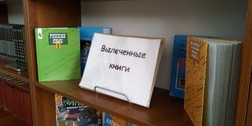 Социальный проект от первоклассника. Школьники чинят старые книги