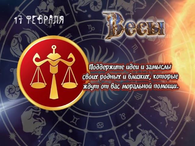 АСТРОЛОГИЧЕСКИЙ ПРОГНОЗ (17.02)