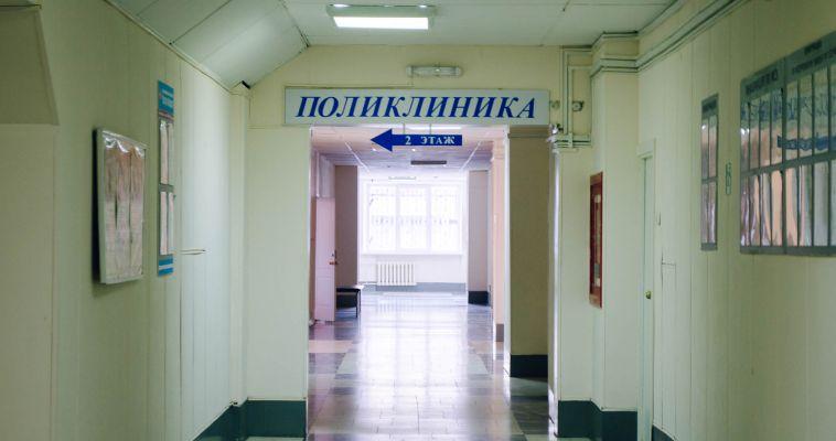 Треть россиян довольны работой поликлиник
