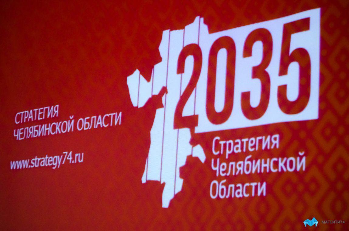 объединение Челябинской области и Башкирии